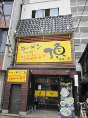 肉支那蕎麦 喜元門  柏店【弐】-4