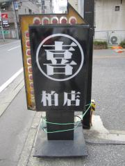 肉支那蕎麦 喜元門 柏店【弐】-11