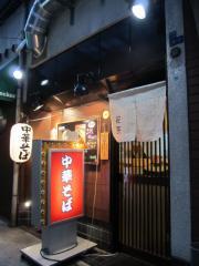 中華そば 花京 心斎橋店-1