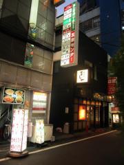 中華そば 花京 心斎橋店-2