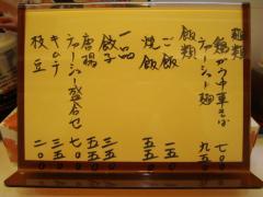 中華そば 花京 心斎橋店-3