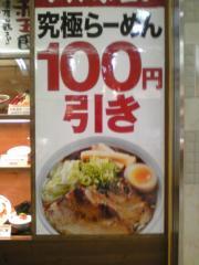 麺や 龍福 難波店-2
