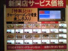 麺や 龍福 難波店-3