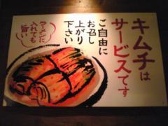 麺や 龍福 難波店-4