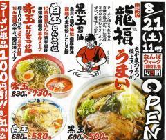 麺や 龍福 難波店-11