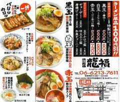麺や 龍福 難波店-12