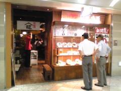 麺や 龍福 難波店-1