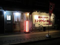 ラーメン そらの星【弐】-1