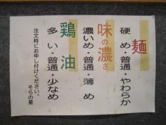 ラーメン そらの星【弐】-4