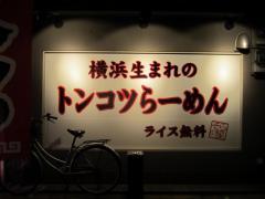 ラーメン そらの星【弐】-10