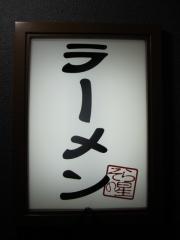 ラーメン そらの星【弐】-9