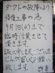 『群青』は9月1日まで休業中…-2