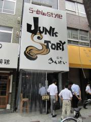 Junk Story 谷町きんせい【五】-0