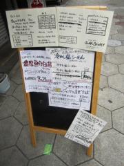 Junk Story 谷町きんせい【六】-2