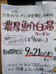 Junk Story 谷町きんせい【六】-3