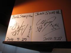 Junk Story 谷町きんせい【六】-10