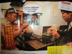 Junk Story 谷町きんせい【六】-12