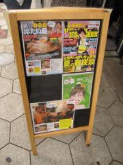 Junk Story 谷町きんせい【六】-13