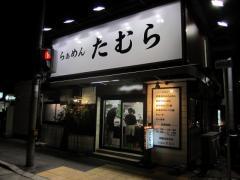 らぁめん たむら【弐】-1