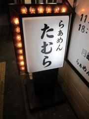 らぁめん たむら【弐】-8