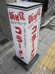 とんちんかん なんば店-10