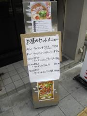 とんちんかん なんば店-9