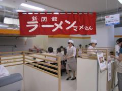新函館ラーメン マメさん-1