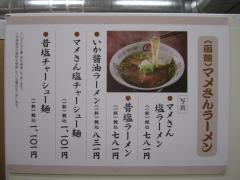 新函館ラーメン マメさん-3