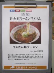 新函館ラーメン マメさん-4
