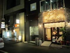 池袋 KINGKONG-2