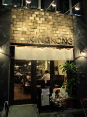 池袋 KINGKONG-1