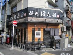 麺処 ほん田【七】-1