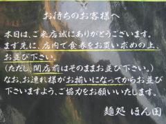 麺処 ほん田【七】-3