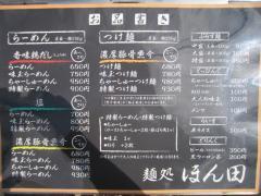 麺処 ほん田【七】-4