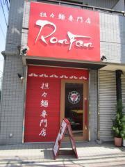 坦々麺専門店 RonFan-1