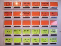 坦々麺専門店 RonFan-2