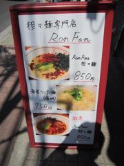 坦々麺専門店 RonFan-8