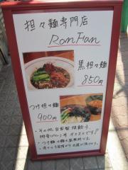 坦々麺専門店 RonFan-9