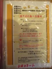 麺屋 一燈【弐】-4