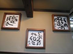 麺家 静【壱弐】-8