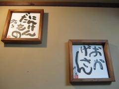 麺家 静【壱弐】-7