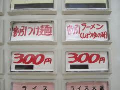 つけ麺 ごはん処 華-3