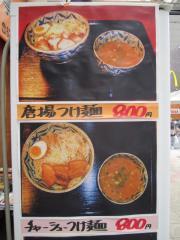 つけ麺 ごはん処 華-4