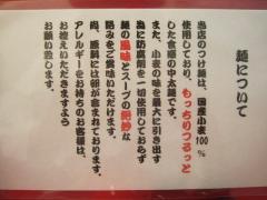 つけ麺 ごはん処 華-10