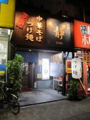 『ラーメン そらの星』 『麺家 静』 オープン1周年記念コラボイベント開催♪-1