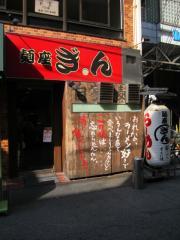 麺座 ぎん【弐】-1