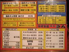 麺座 ぎん【弐】-3