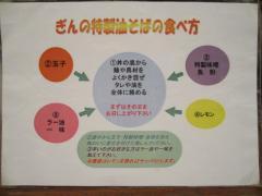麺座 ぎん【弐】-5
