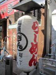 麺座 ぎん【弐】-13