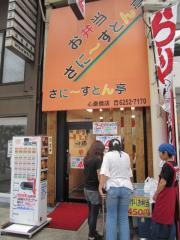 つけ麺 ごはん処 華【弐】-1